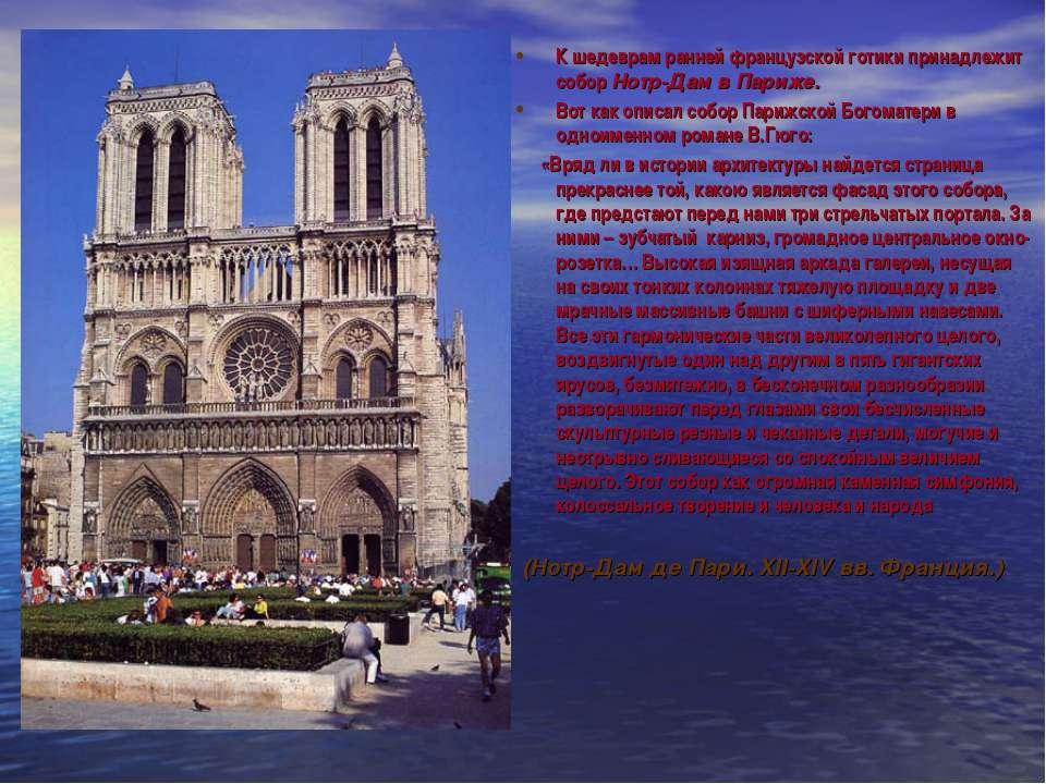 К шедеврам ранней французской готики принадлежит собор Нотр-Дам в Париже. Вот...