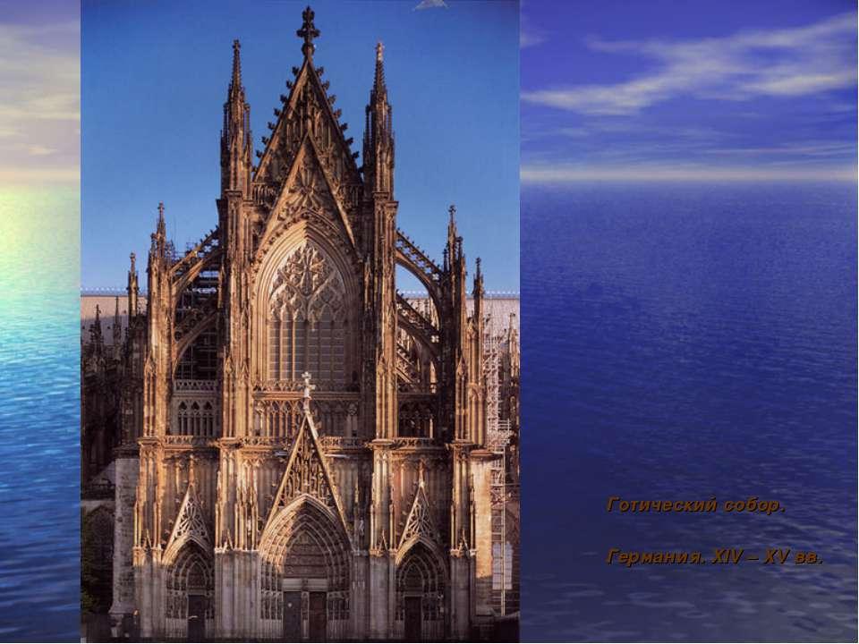 Готический собор. Германия. XIV – XV вв.