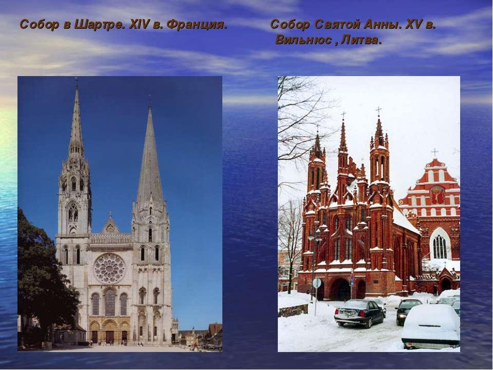 Собор в Шартре. XIV в. Франция. Собор Святой Анны. XV в. Вильнюс , Литва.