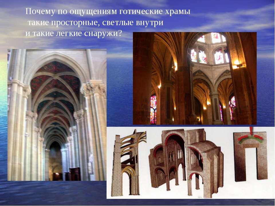 Почему по ощущениям готические храмы такие просторные, светлые внутри и такие...