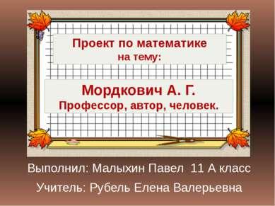 «Надо учить детей учиться!» А. Г. Мордкович Актуальность: Учебные комплекты д...