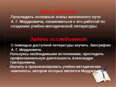 Александр Григорьевич Мордкович – доктор педагогических наук, профессор, Засл...