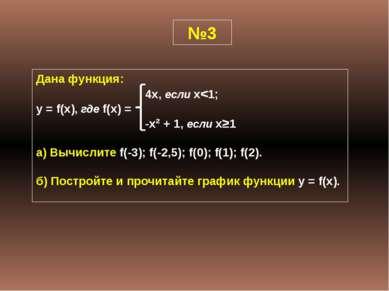 Прочитаем график функции y = f(x) 1) D(f) = (-∞; +∞) 2) Функция не является н...