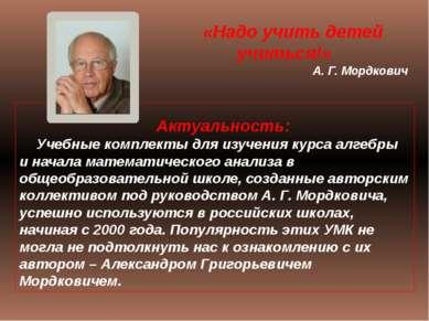 Стаж работы Мордковича в педагогической сфере: с 1964 г. Александр Григорьеви...