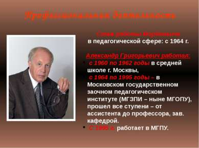 Авторство А. Г. Мордкович – автор более 300 публикаций, среди которых свыше 1...