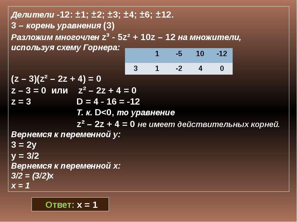 t ≤ -1 – решение неравенства. (2) Вернемся к переменной x, тогда неравенство ...