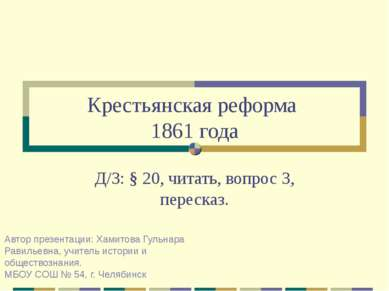 Крестьянская реформа 1861 года Д/З: § 20, читать, вопрос 3, пересказ. Автор п...