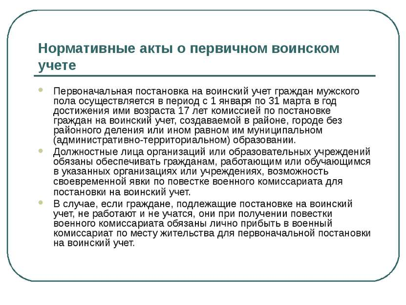 Нормативные акты о первичном воинском учете Первоначальная постановка на воин...