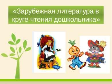 «Зарубежная литература в круге чтения дошкольника»
