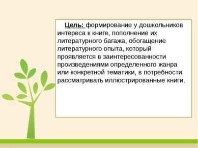 Цель: формирование у дошкольников интереса к книге, пополнение их литературно...