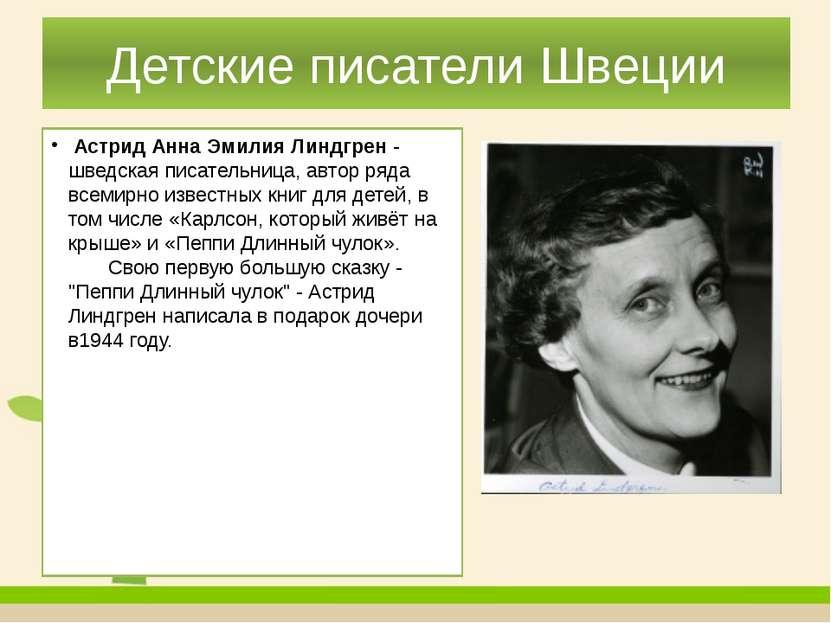 Детские писатели Швеции Астрид Анна Эмилия Линдгрен - шведская писательница,...