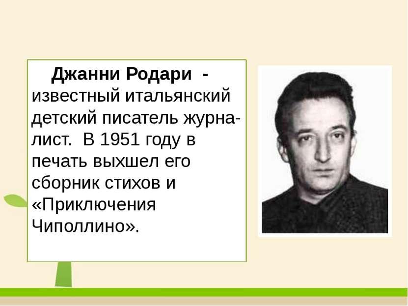 ДжанниРодари - известныйитальянскийдетскийписательжурна-лист. В 1951 го...