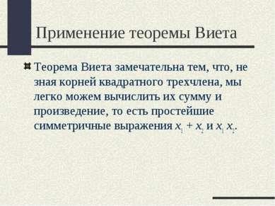 Применение теоремы Виета Теорема Виета замечательна тем, что, не зная корней ...