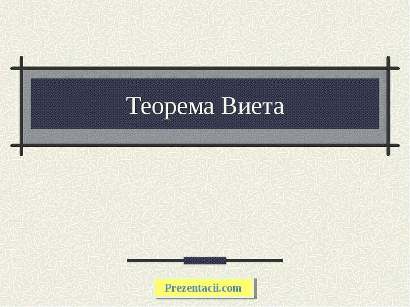 Теорема Виета Prezentacii.com