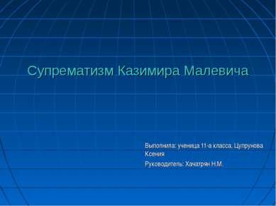 Супрематизм Казимира Малевича Выполнила: ученица 11-а класса, Цупрунова Ксени...