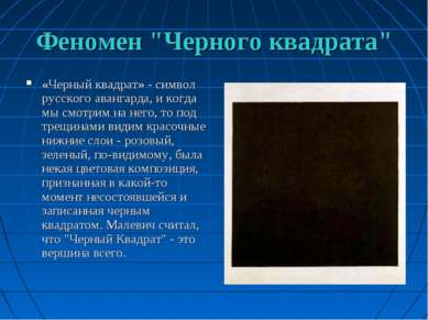 "Феномен ""Черного квадрата"" «Черный квадрат» - символ русского авангарда, и ко..."