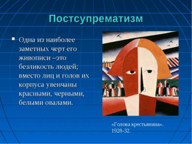 Постсупрематизм Одна из наиболее заметных черт его живописи –это безликость л...