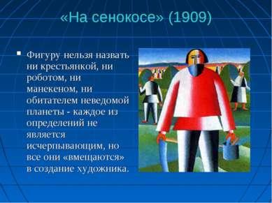 «На сенокосе» (1909) Фигуру нельзя назвать ни крестьянкой, ни роботом, ни ман...