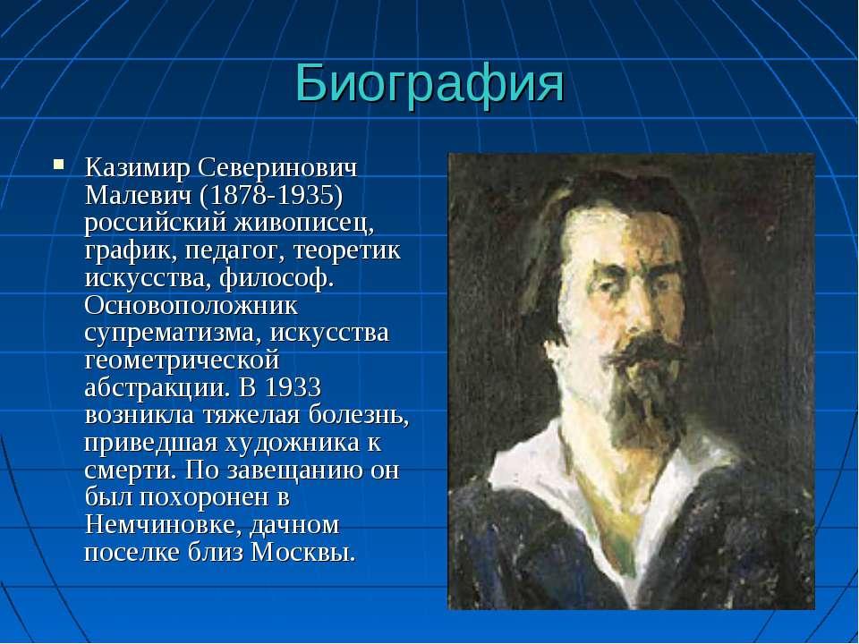 Биография Казимир Северинович Малевич (1878-1935) российский живописец, графи...