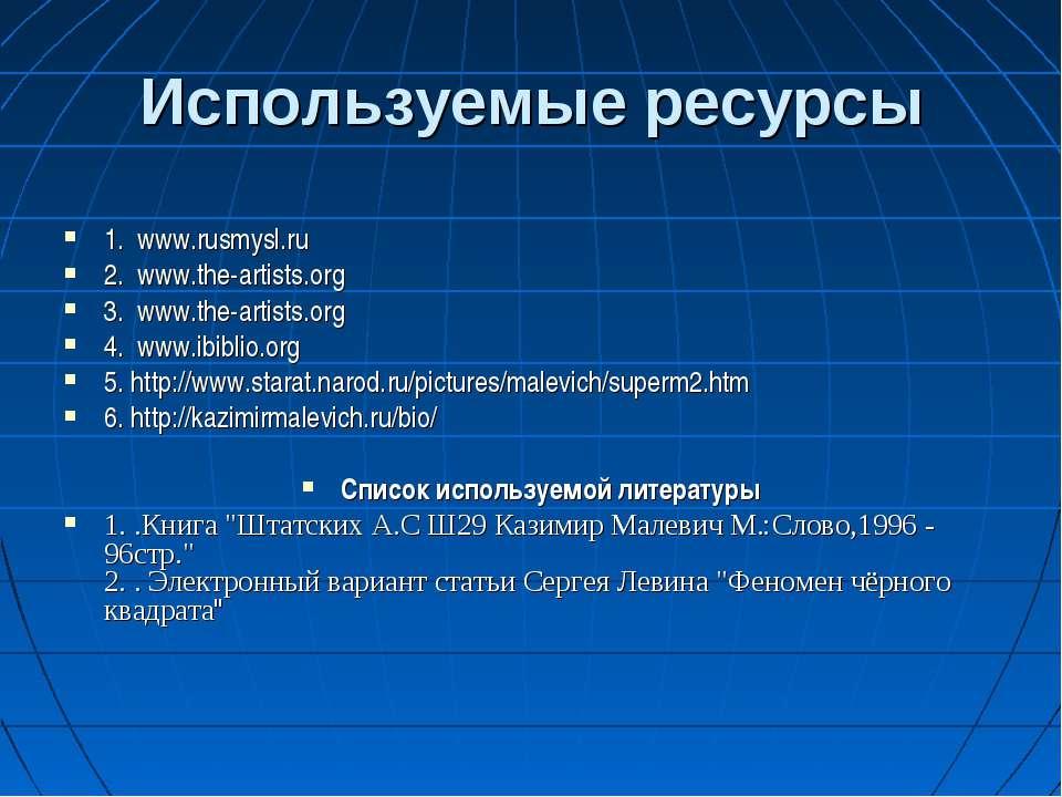 Используемые ресурсы 1. www.rusmysl.ru 2. www.the-artists.org 3. www.the-arti...