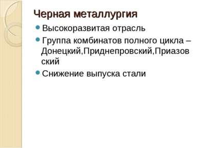 Черная металлургия Высокоразвитая отрасль Группа комбинатов полного цикла – Д...