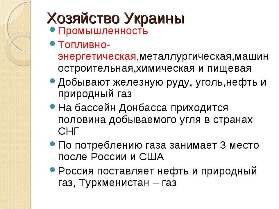 Хозяйство Украины Промышленность Топливно-энергетическая,металлургическая,маш...