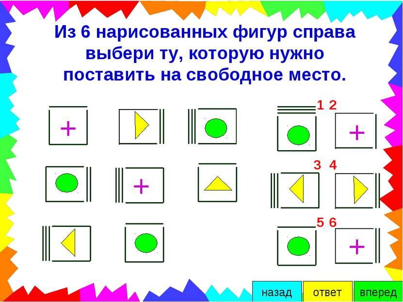 Из 6 нарисованных фигур справа выбери ту, которую нужно поставить на свободно...