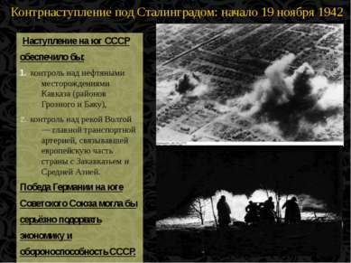 Контрнаступление под Сталинградом: начало 19 ноября 1942 года… Наступление на...
