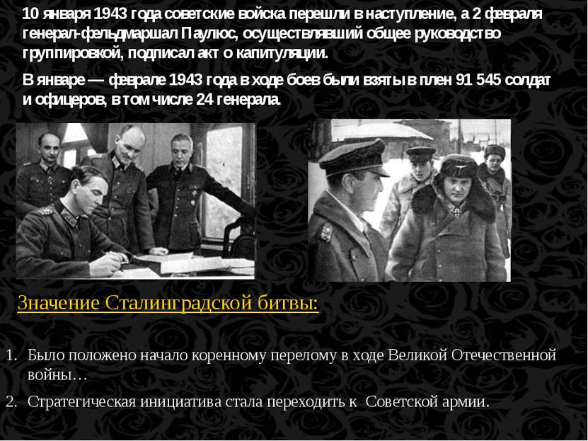 10 января 1943 года советские войска перешли в наступление, а 2 февраля генер...