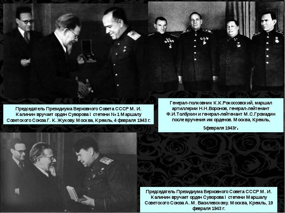 Председатель Президиума Верховного Совета СССР М. И. Калинин вручает орден Су...