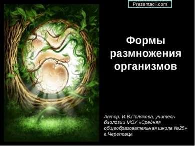Формы размножения организмов Автор: И.В.Полякова, учитель биологии МОУ «Средн...