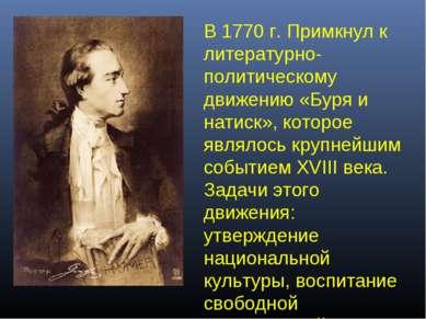 В 1770 г. Примкнул к литературно-политическому движению «Буря и натиск», кото...