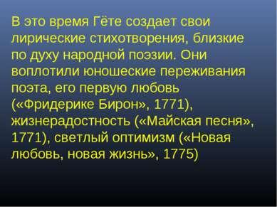 В это время Гёте создает свои лирические стихотворения, близкие по духу народ...
