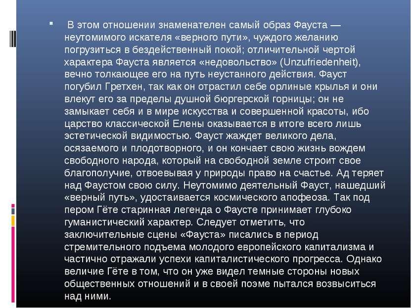 В этом отношении знаменателен самый образ Фауста — неутомимого искателя «верн...