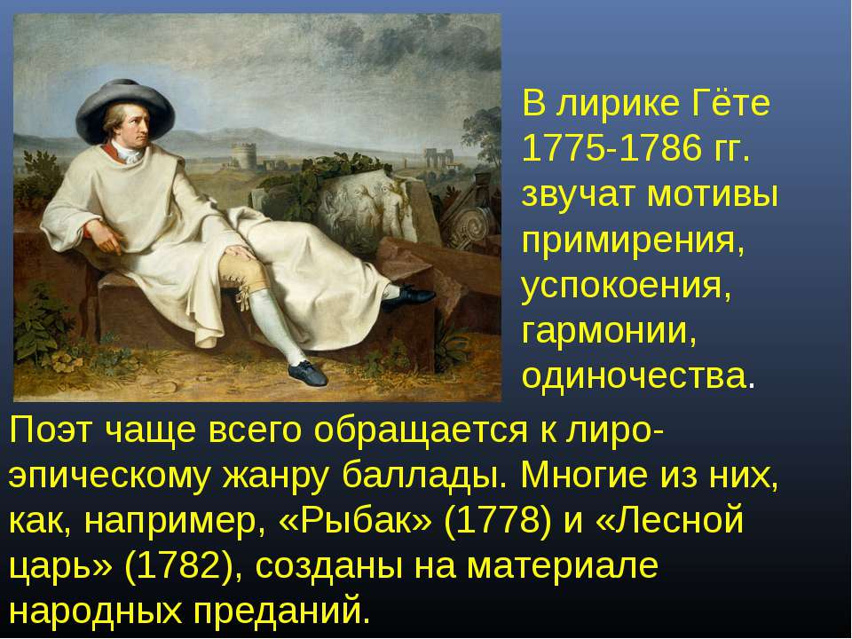 В лирике Гёте 1775-1786 гг. звучат мотивы примирения, успокоения, гармонии, о...