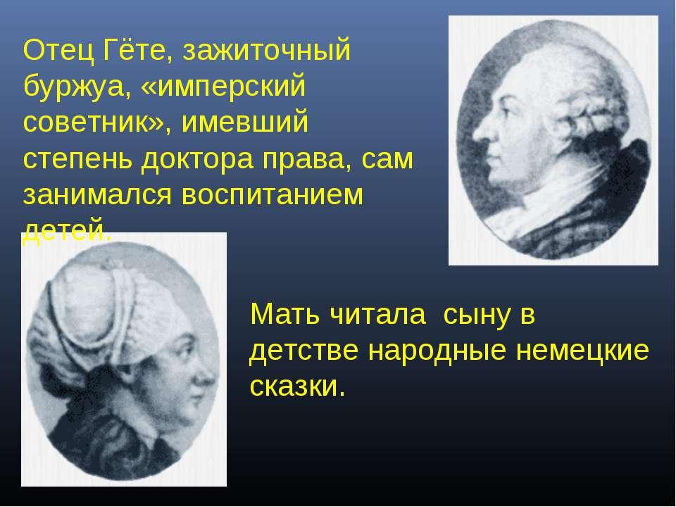 Отец Гёте, зажиточный буржуа, «имперский советник», имевший степень доктора п...