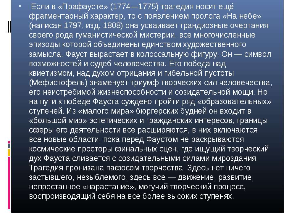 Если в «Прафаусте» (1774—1775) трагедия носит ещё фрагментарный характер, то ...