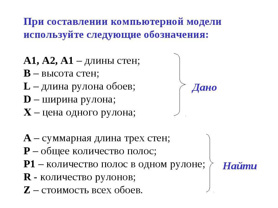 При составлении компьютерной модели используйте следующие обозначения: А1, А2...