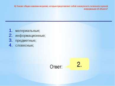 5) Геометрической моделью прямоугольного треугольника является: макет; опреде...