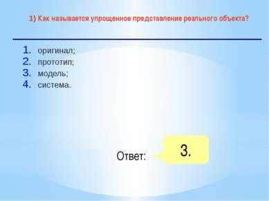 2) Процесс построения моделей называется: моделирование; конструирование; экс...