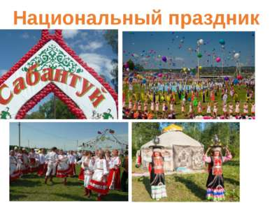 Национальный праздник