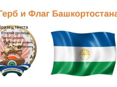 Герб и Флаг Башкортостана