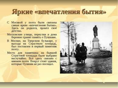 Яркие «впечатления бытия» С Москвой у поэта были связаны самые яркие «впечатл...
