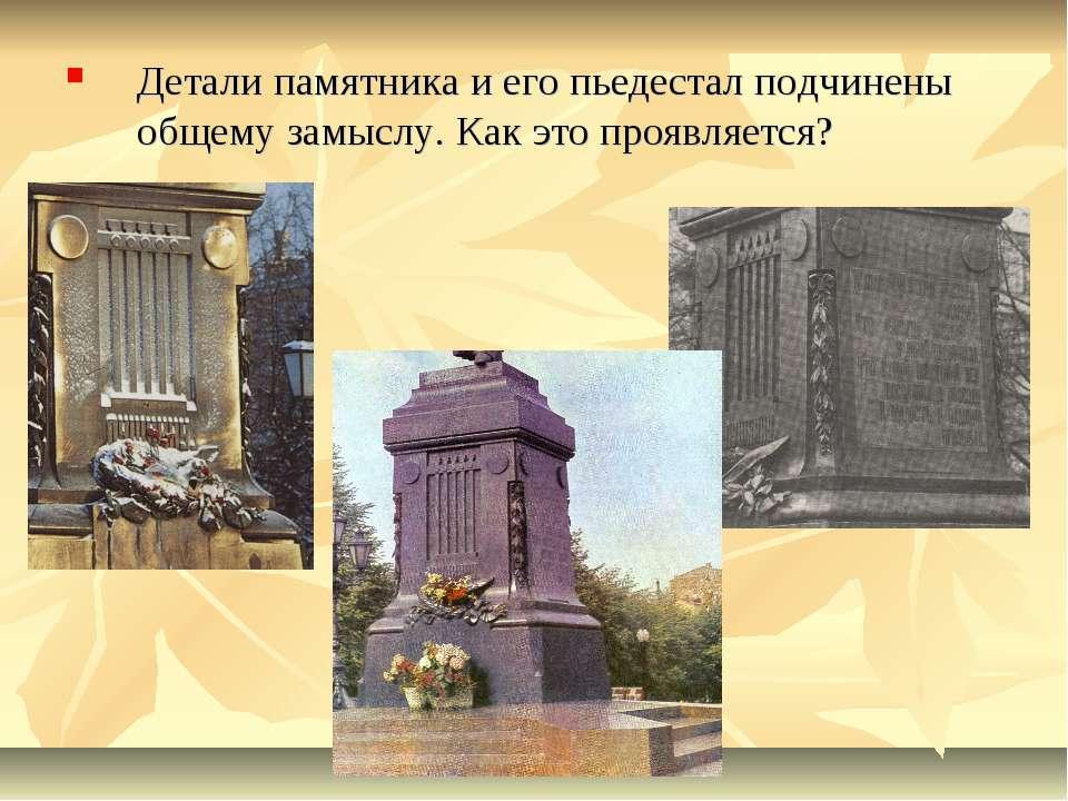 Детали памятника и его пьедестал подчинены общему замыслу. Как это проявляется?