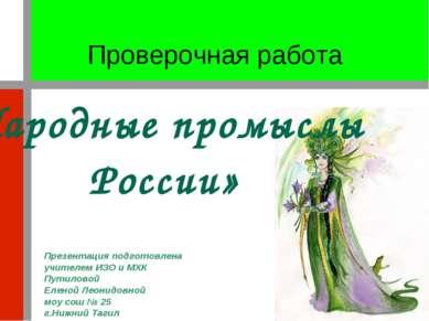 Проверочная работа «Народные промыслы России» Презентация подготовлена учител...