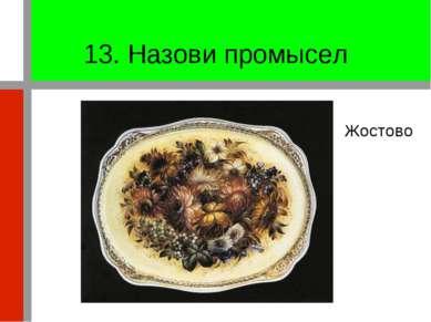13. Назови промысел Жостово
