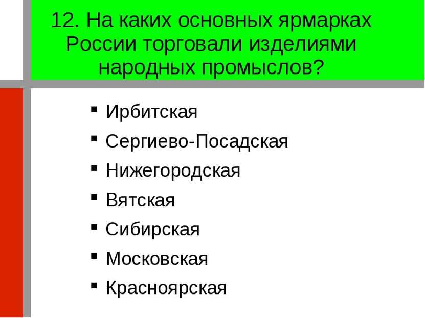 12. На каких основных ярмарках России торговали изделиями народных промыслов?...