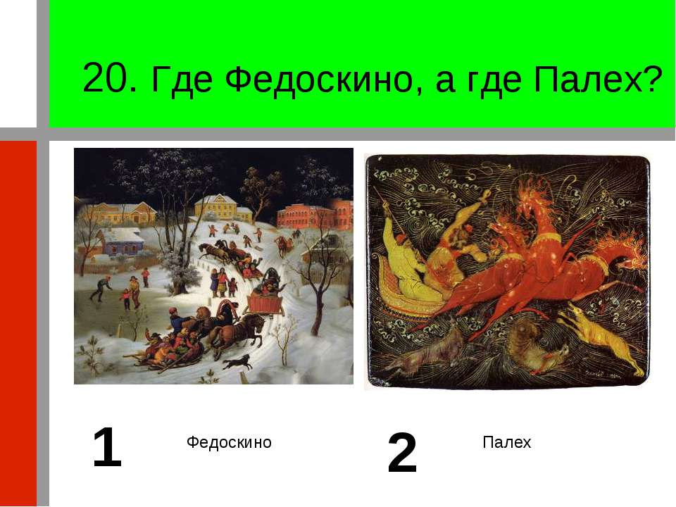 20. Где Федоскино, а где Палех? 2 1 Федоскино Палех