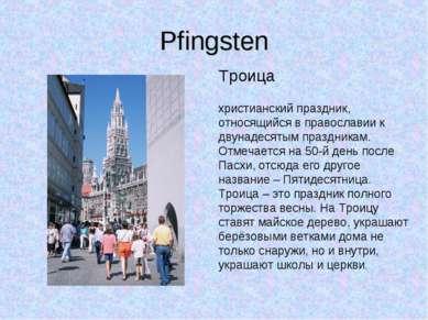 Pfingsten Троица христианский праздник, относящийся в православии к двунадеся...