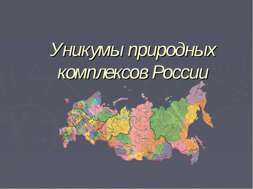 Уникумы природных комплексов России